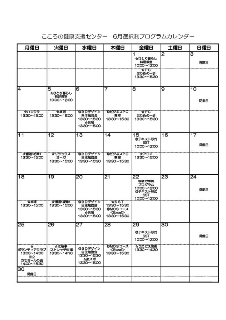 デイ事業プログラム -6.7月のサムネイル