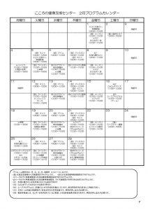 7面:プログラム表のサムネイル