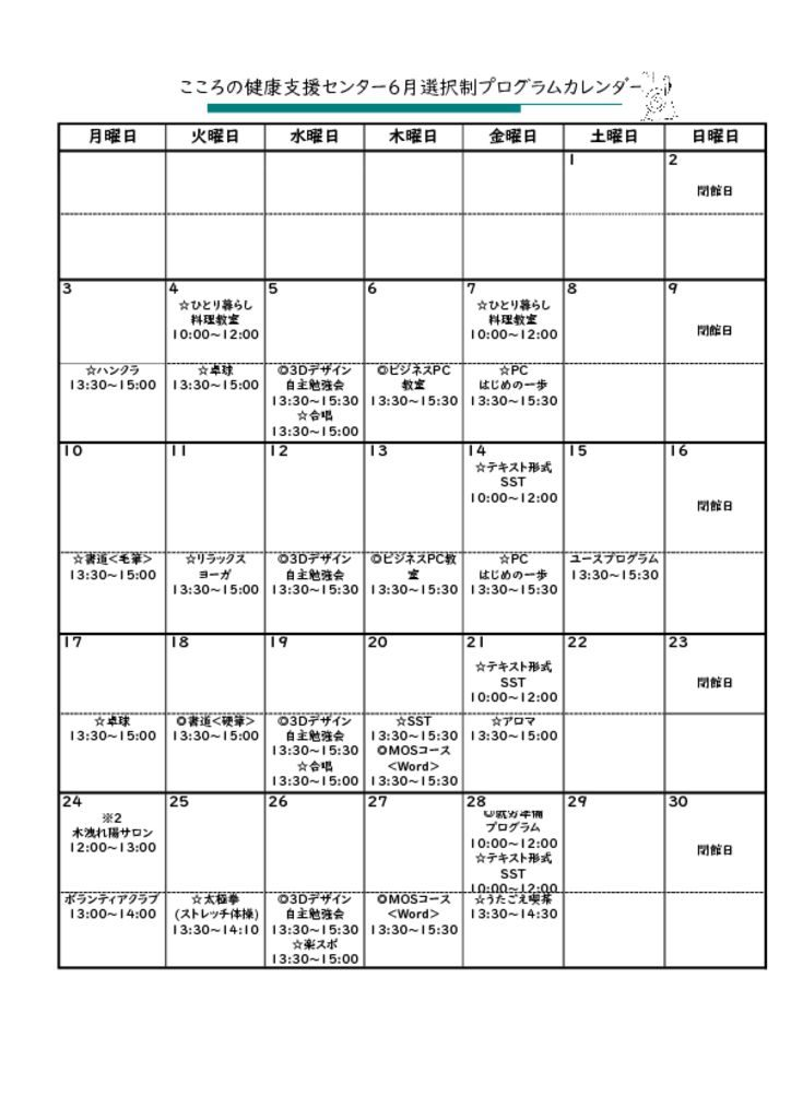 プログラム表のサムネイル