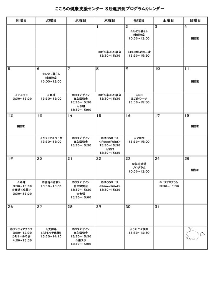 8月カレンダーのサムネイル