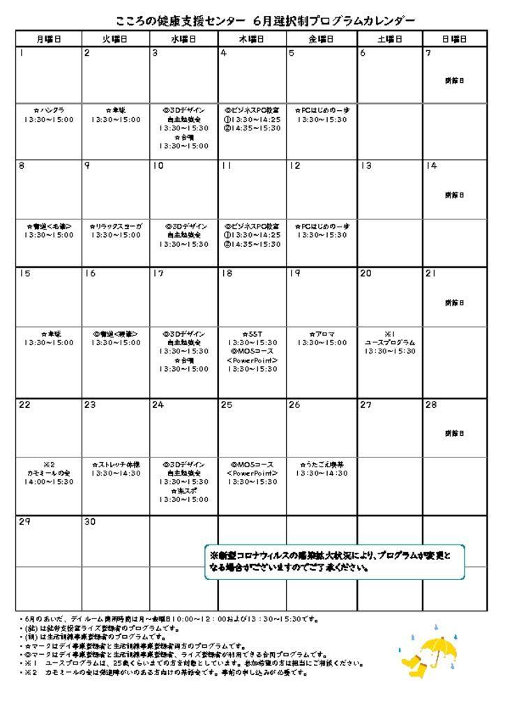 PublisherCoCoだより 6月カレンダーのサムネイル