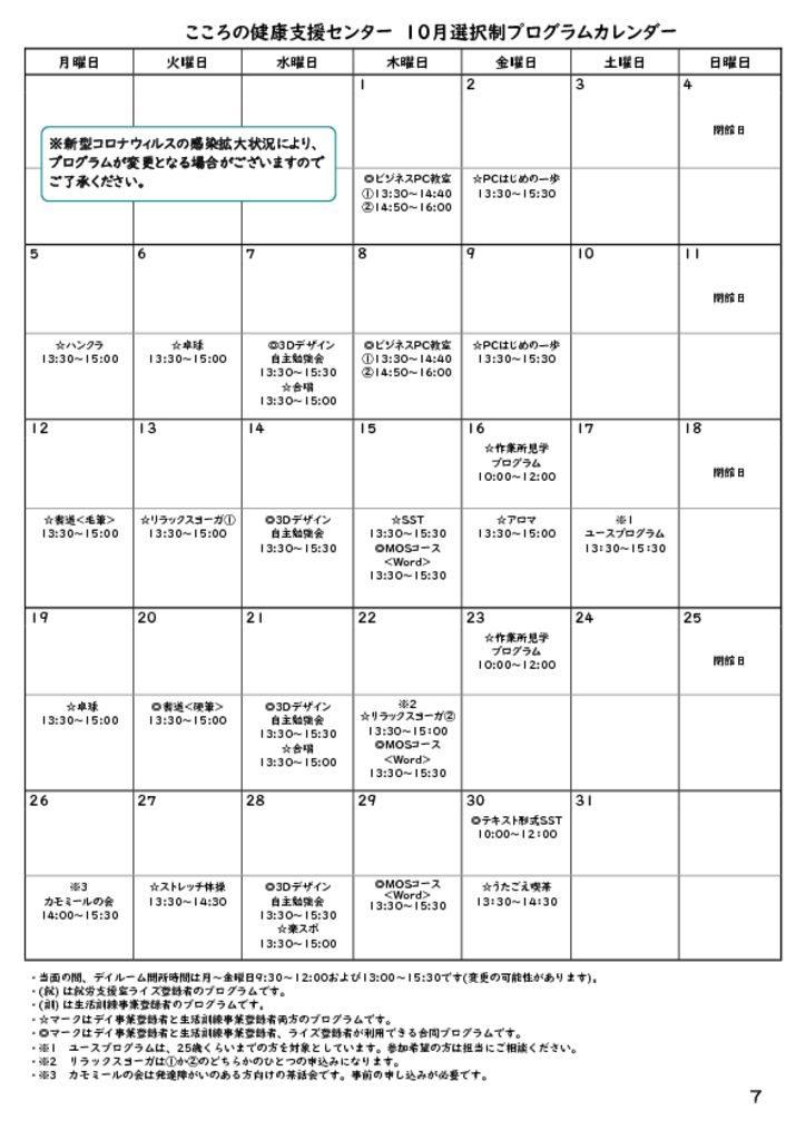 カレンダーのサムネイル