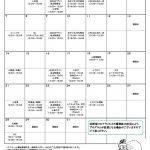 プログラムカレンダーのサムネイル