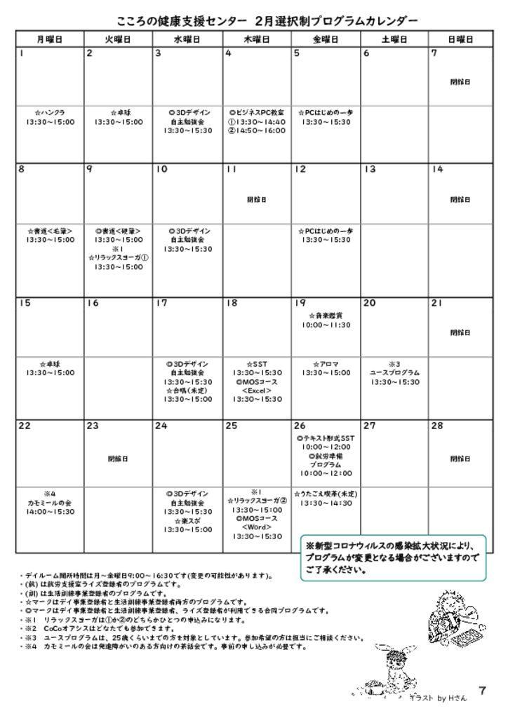 プログラムカレンダー2月・3月のサムネイル