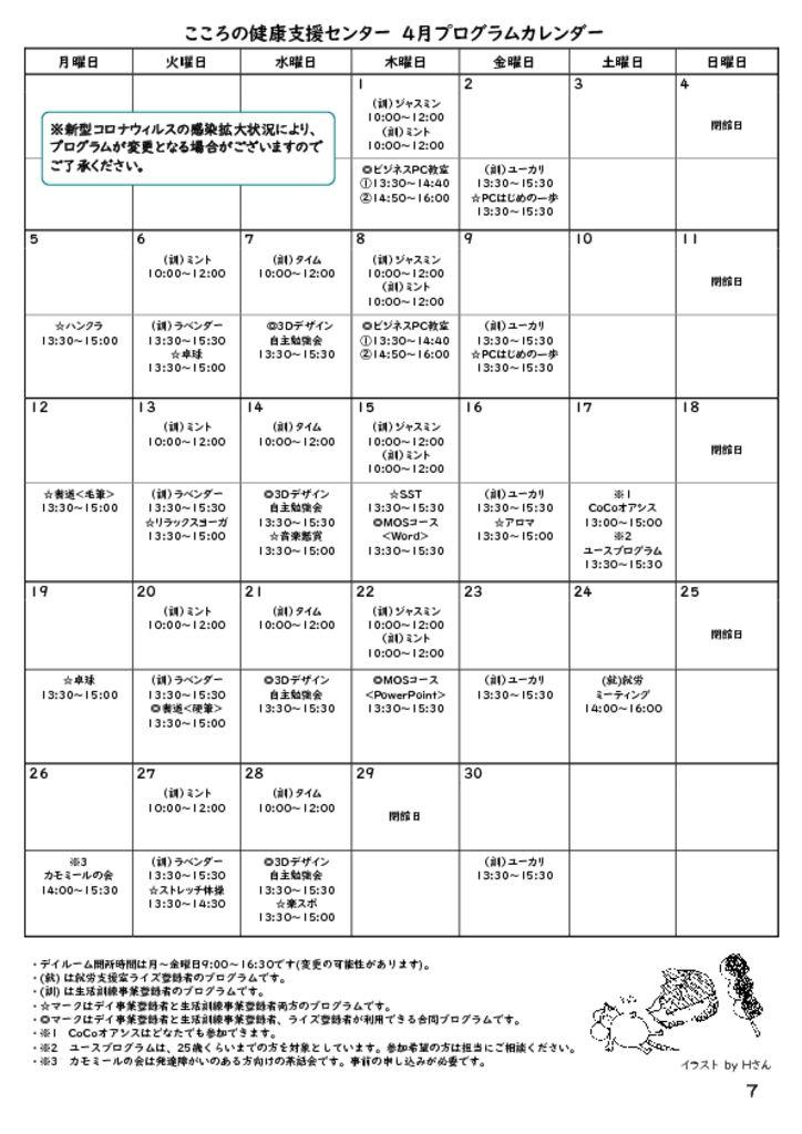 4,5月プログラムカレンダーのサムネイル