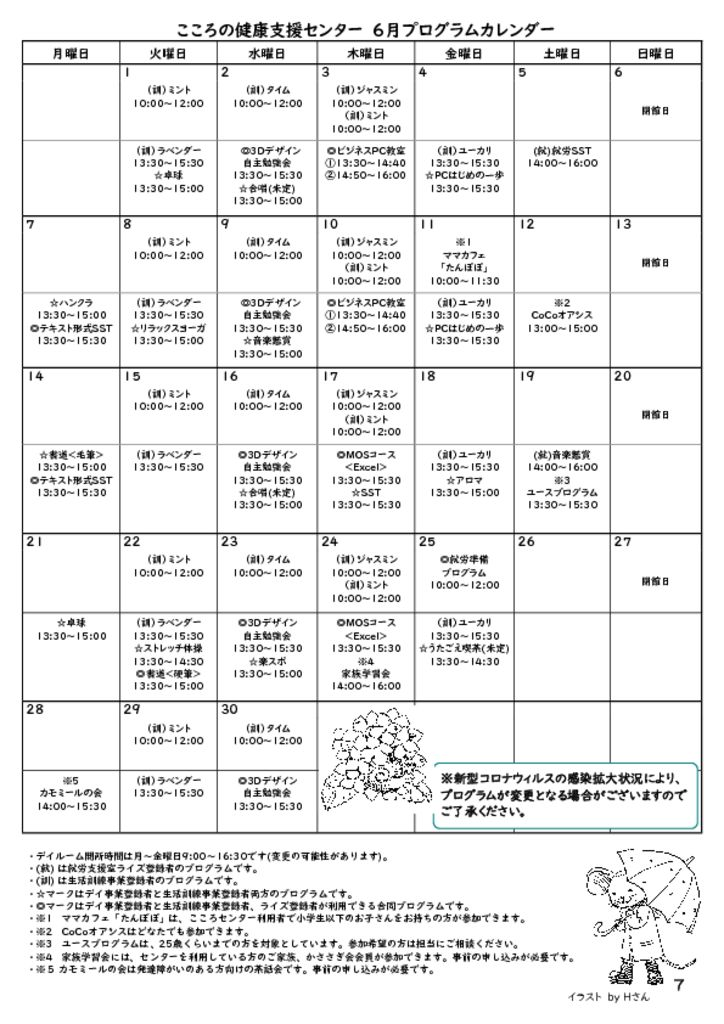6,7月カレンダーのサムネイル