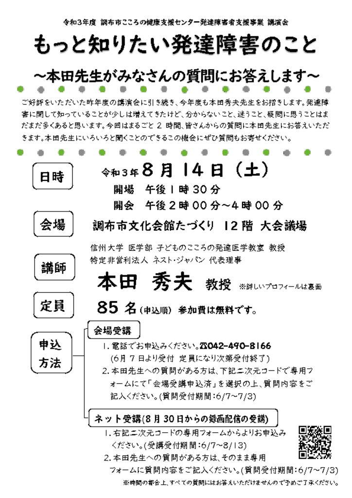 R3.8.14 チラシ(本田先生)のサムネイル