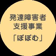 発達障害者支援事業「ぽぽむ」